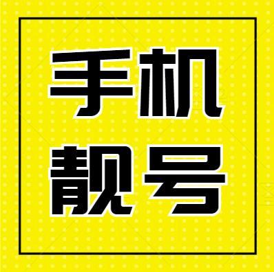 北京地区顺子号5G靓号全国通用豹子连号