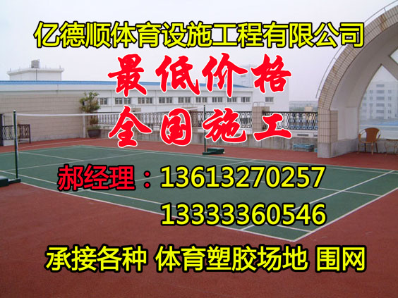 连云港塑胶篮球场施工价格