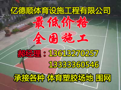 铁岭市清河塑胶篮球场施工价格