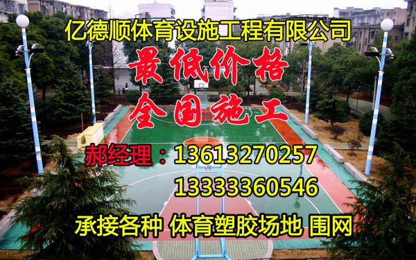 朝阳市朝阳县塑胶篮球场施工价格