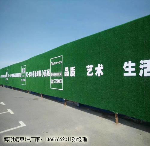 绿塑料草坪围挡广告牌的价格